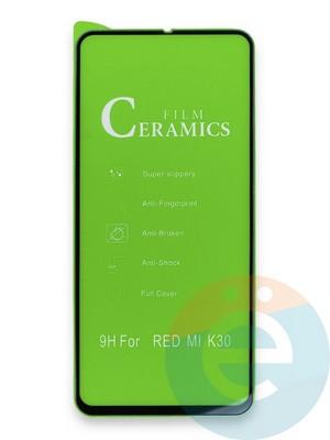Защитное стекло Ceramics (в упаковке) для Xiaomi Redmi K30 черное - фото 35936