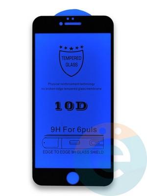 Защитное стекло 10D с полной проклейкой на Apple iPhone 6 Plus/6s Plus чёрное - фото 35980