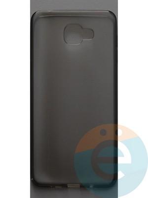 Накладка силиконовая ультратонкая на Samsung Galaxy A9 2016 тёмно-прозрачная - фото 44371