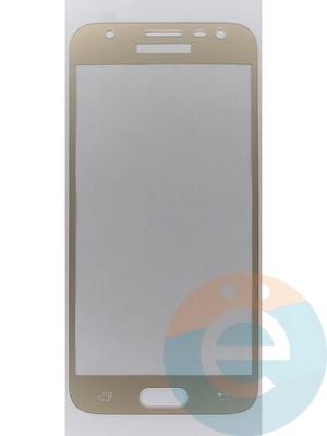 Защитное стекло 2D полноэкранное на Samsung Galaxy J3 SM-J330 (2017) золотистое - фото 45504