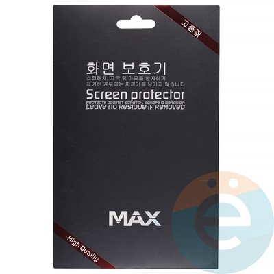 Защитная плёнка MAX на Samsung Tab A 9.7 T550 глянцевая - фото 12839
