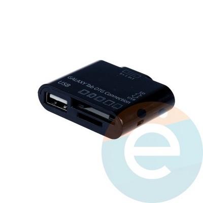 Переходник Samsung Galaxy Tab OTG Connection 5в1 MS / M2 / SD(CH) / MMS / TF - фото 5229