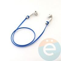 Шнурок силиконовый для Apple Airpods синий