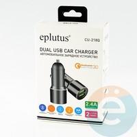 Автомобильное зарядное устройство Eplutus CU-218