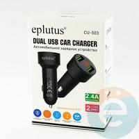 Автомобильное зарядное устройство Eplutus CU-503