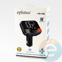 Автомобильный Hands free FM-трансмиттер Eplutus FB-08