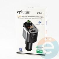 Автомобильный Hands free FM-трансмиттер Eplutus FB-11