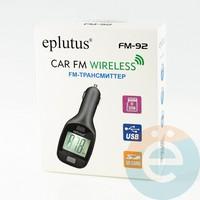 Автомобильный FM-трансмитер Eplutus FM-92