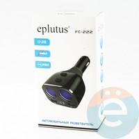 Автомобильное зарядное устройство разветвитель Eplutus FC-222
