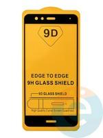 Защитное стекло 5D с полной проклейкой на Huawei P10 lite чёрное