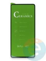 Защитное стекло Ceramics (в упаковке) для Samsung A51 черное