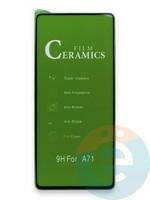 Защитное стекло Ceramics (в упаковке) для Samsung A71 черное