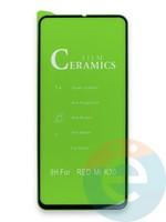 Защитное стекло Ceramics (в упаковке) для Xiaomi Redmi K30 черное
