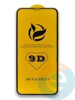 Защитное стекло 9D с полной проклейкой на Apple iPhone XR/11 чёрное