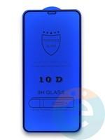 Защитное стекло 10D с полной проклейкой на Apple iPhone XS Max/11 Pro Max чёрное