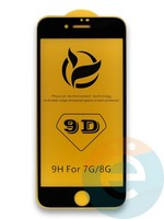 Защитное стекло 9D с полной проклейкой на Apple iPhone 7/8 чёрное