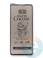 Защитное стекло Ceramics Matte (в упаковке) для Samsung A71 черное
