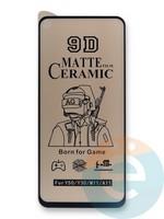 Защитное стекло Ceramics Matte (в упаковке) для Samsung M11 черное