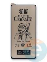 Защитное стекло Ceramics Matte (в упаковке) для Xiaomi Redmi K20/K20 Pro/Mi 9T/Mi 9T Pro черное