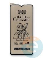 Защитное стекло Ceramics Matte (в упаковке) для Xiaomi Redmi Note 8 Pro черное
