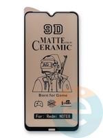 Защитное стекло Ceramics Matte (в упаковке) для Xiaomi Redmi Note 8 черное