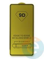 Защитное стекло 5D с полной проклейкой на Samsung Galaxy S10 Lite/A91 черное